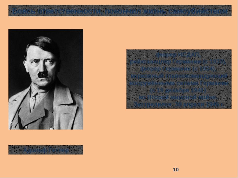 Боясь ответственности, покончил жизнь самоубийством фюрер НСДАП, рейхсканцле...