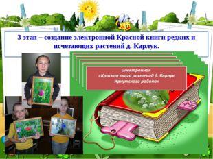 3 этап – создание электронной Красной книги редких и исчезающих растений д. К