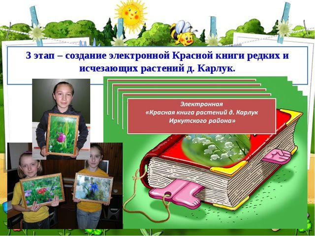 3 этап – создание электронной Красной книги редких и исчезающих растений д. К...
