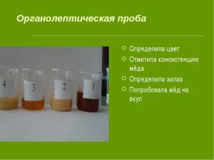 Органолептическая проба Определила цвет Отметила консистенцию мёда Определила