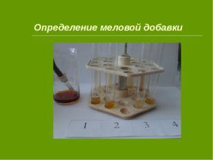 Определение меловой добавки