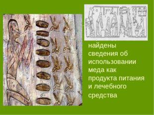 В египетских пирамидах были найдены сведения об использовании меда как продук