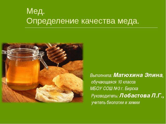 Мед. Определение качества меда. Выполнила: Матюхина Элина, обучающаяся 10 кла...