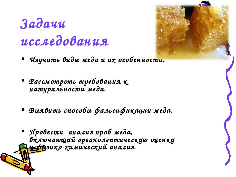 Задачи исследования Изучить виды меда и их особенности. Рассмотреть требовани...
