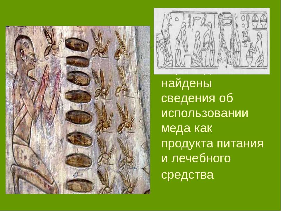 В египетских пирамидах были найдены сведения об использовании меда как продук...
