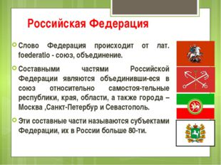 Российская Федерация Слово Федерация происходит от лат. foederatio - союз, об
