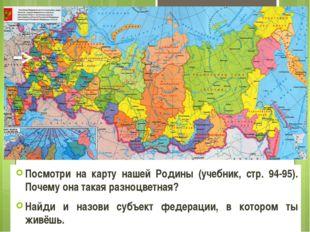 Посмотри на карту нашей Родины (учебник, стр. 94-95). Почему она такая разноц