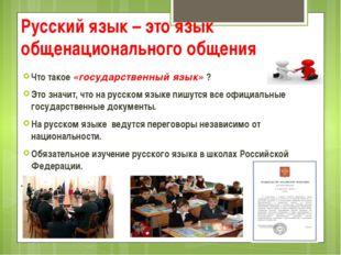 Русский язык – это язык общенационального общения Что такое «государственный