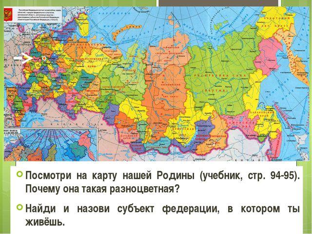 Посмотри на карту нашей Родины (учебник, стр. 94-95). Почему она такая разноц...