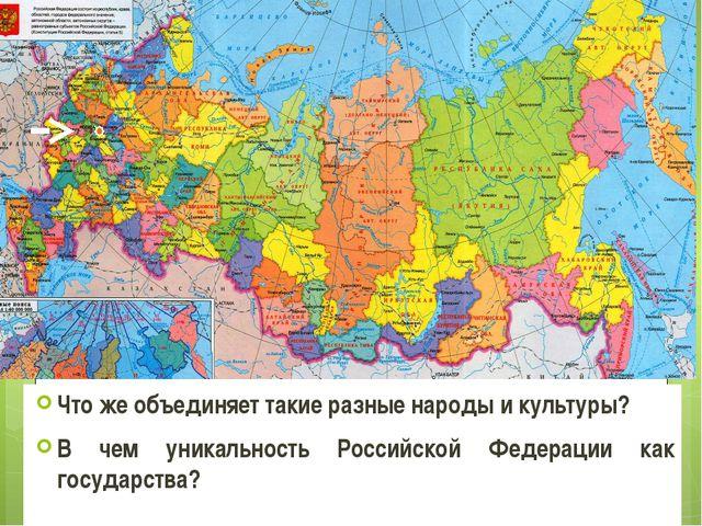 Что же объединяет такие разные народы и культуры? В чем уникальность Российск...