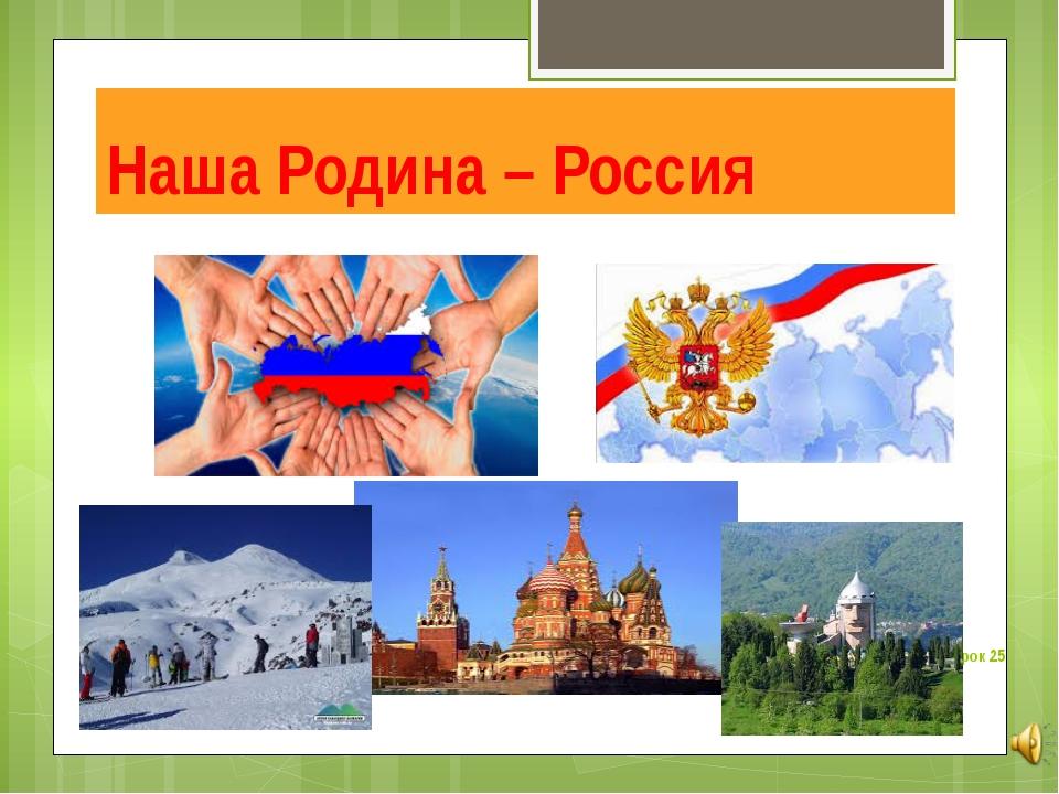 Наша Родина – Россия Урок 25