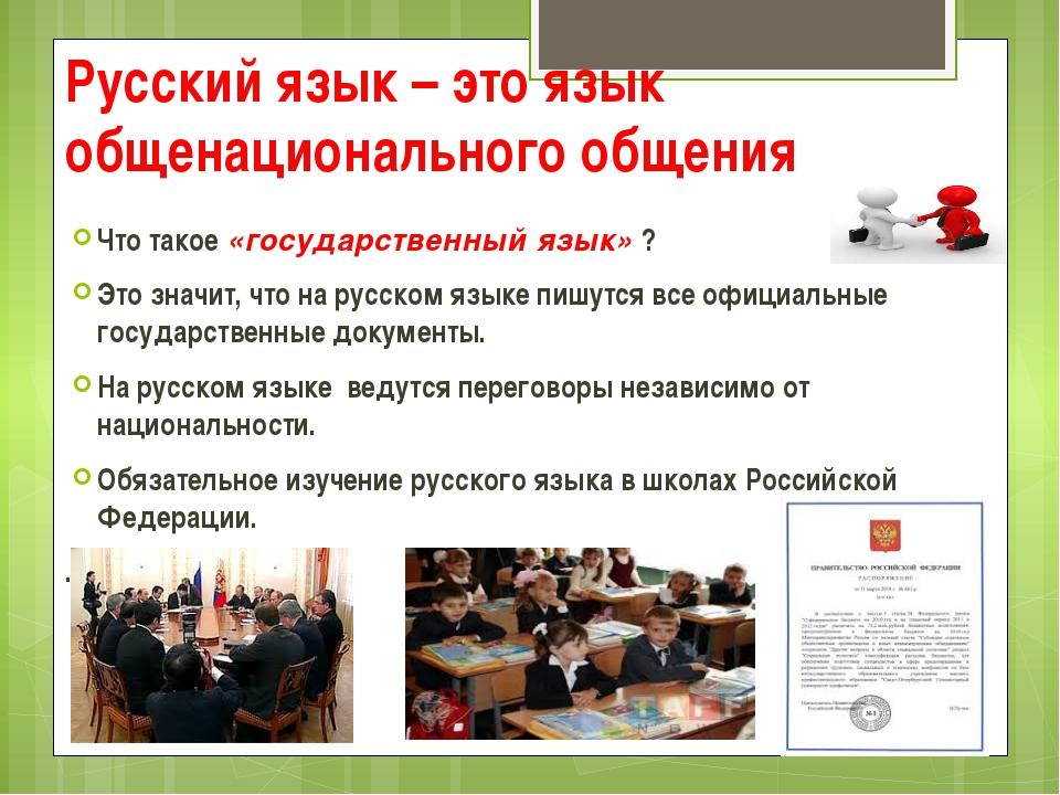 Русский язык – это язык общенационального общения Что такое «государственный...