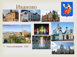 Год основания 1561 Иваново