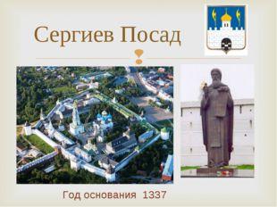 Сергиев Посад Год основания 1337