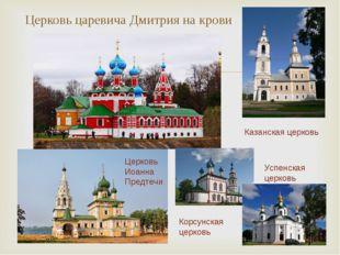 Церковь царевича Дмитрия на крови Казанская церковь Церковь Иоанна Предтечи У