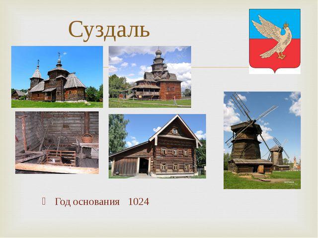 Год основания 1024 Суздаль