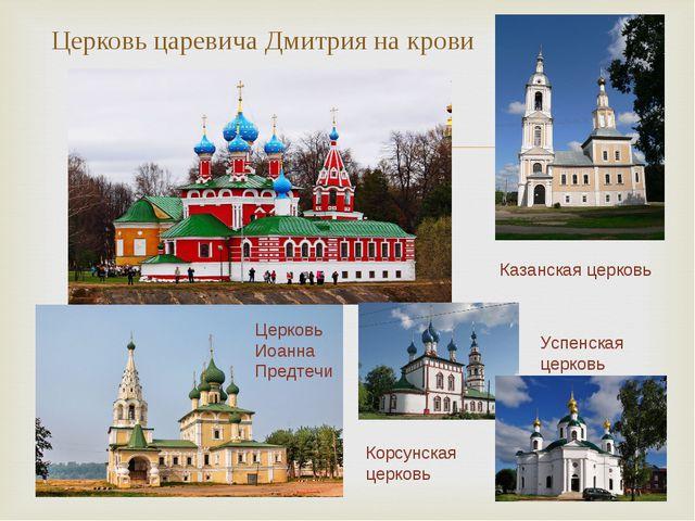 Церковь царевича Дмитрия на крови Казанская церковь Церковь Иоанна Предтечи У...