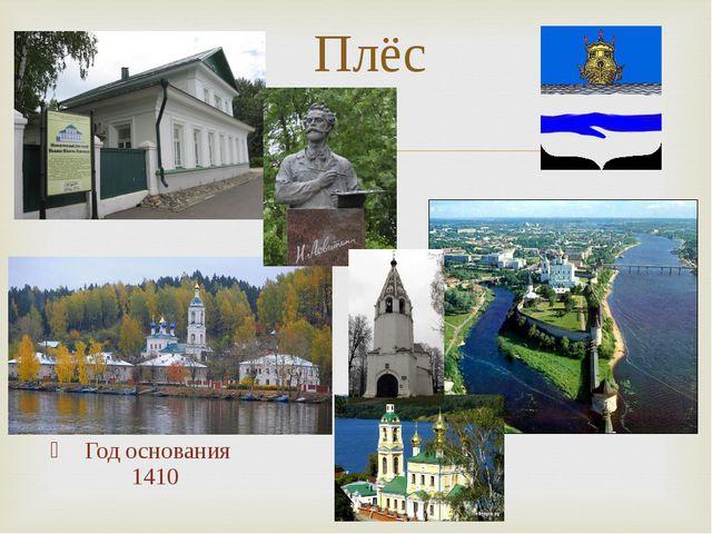 Год основания 1410 Плёс
