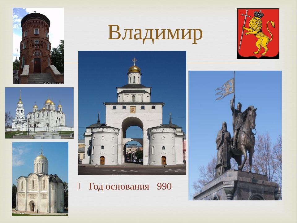 Год основания 990 Владимир