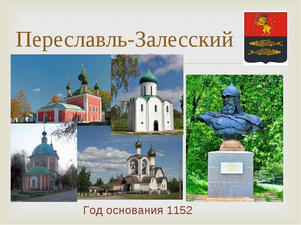 Переславль-Залесский Год основания 1152
