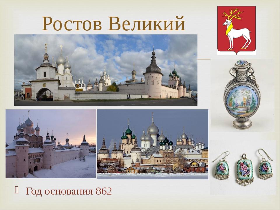 Год основания 862 Ростов Великий