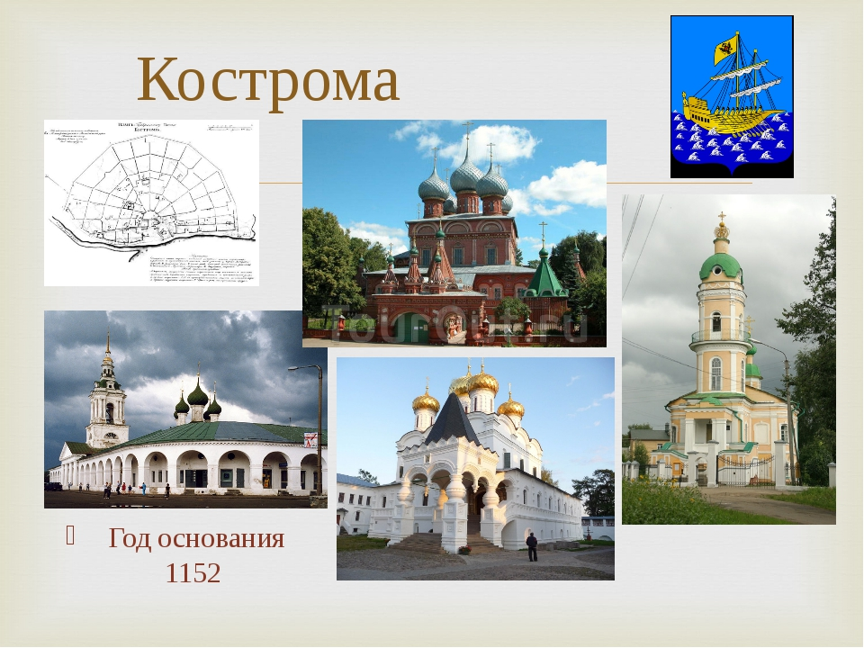 Год основания 1152 Кострома