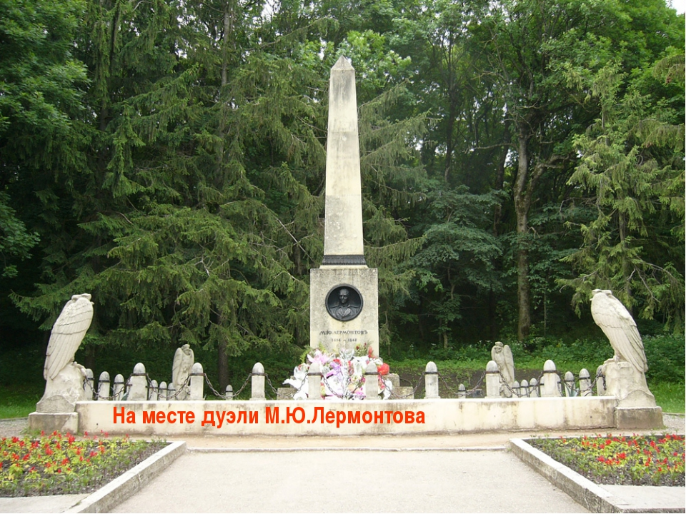 На месте дуэли М.Ю.Лермонтова