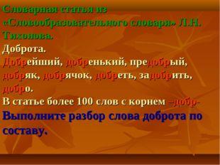 Словарная статья из «Словообразовательного словаря» Л.Н. Тихонова. Доброта. Д