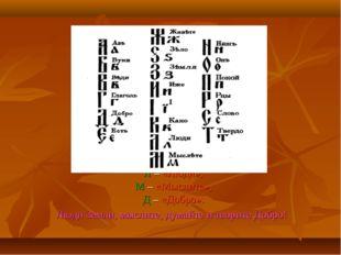 Буквы из старой азбуки. З – «Земля», Л – «Люди», М – «Мыслите», Д – «Добро».