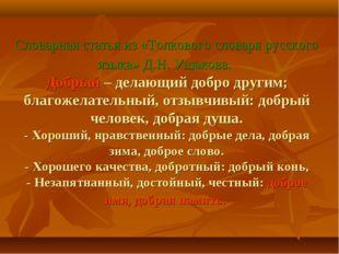 Словарная статья из «Толкового словаря русского языка» Д.Н. Ушакова. Добрый –