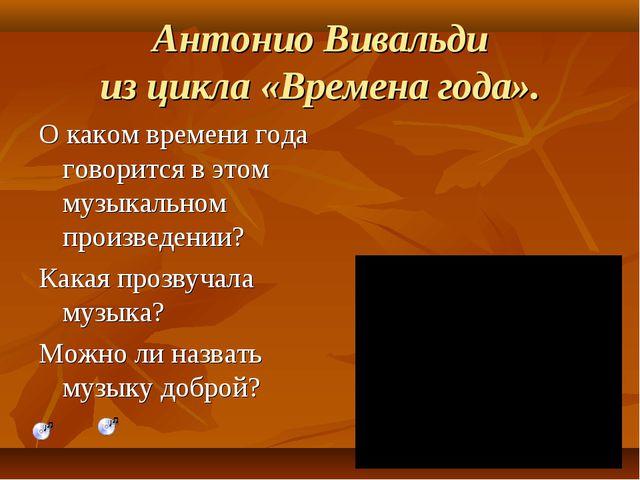 Антонио Вивальди из цикла «Времена года». О каком времени года говорится в э...