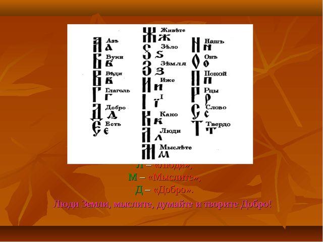 Буквы из старой азбуки. З – «Земля», Л – «Люди», М – «Мыслите», Д – «Добро»....