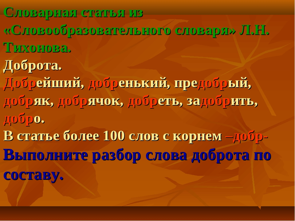 Словарная статья из «Словообразовательного словаря» Л.Н. Тихонова. Доброта. Д...