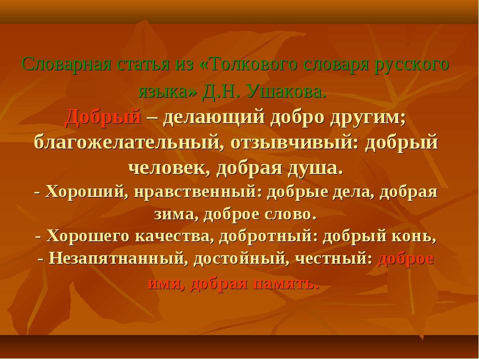 Словарная статья из «Толкового словаря русского языка» Д.Н. Ушакова. Добрый –...