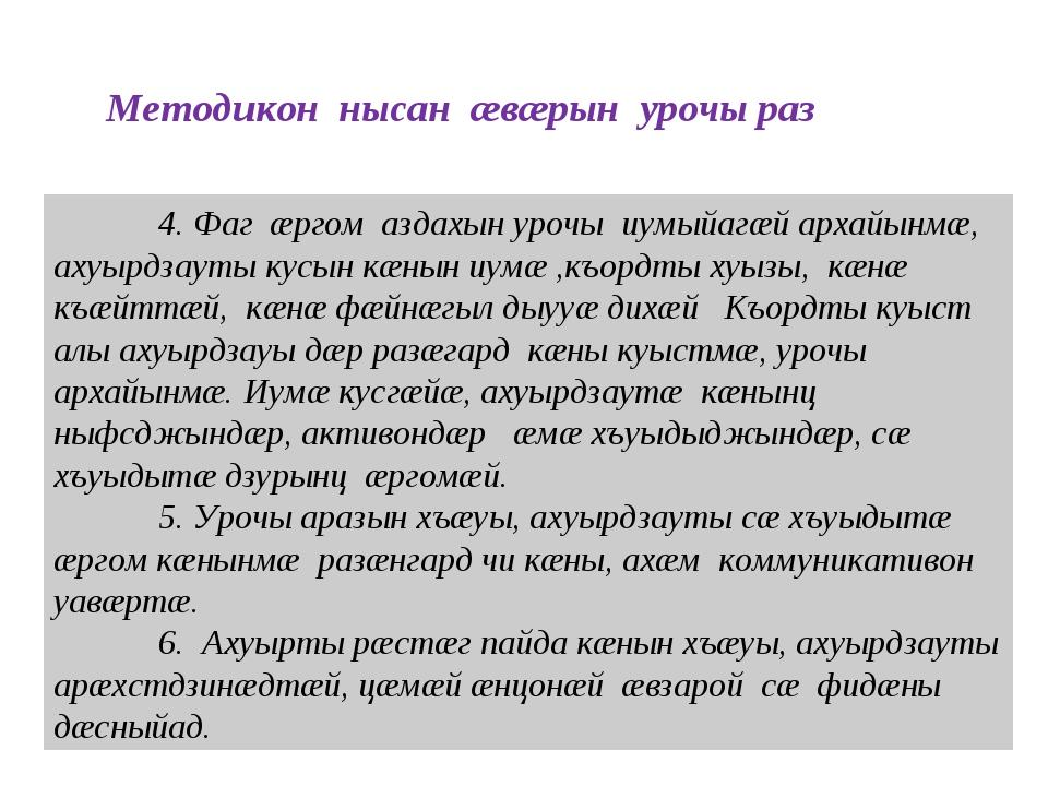 Методикон нысан æвæрын урочы раз 4. Фаг æргом аздахын урочы иумыйагæй архай...