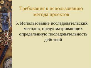 5. Использование исследовательских методов, предусматривающих определенную по