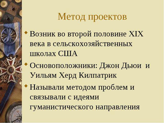 Метод проектов Возник во второй половине XIX века в сельскохозяйственных школ...