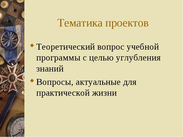 Тематика проектов Теоретический вопрос учебной программы с целью углубления з...