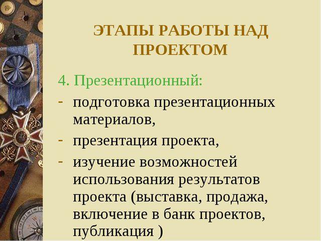 ЭТАПЫ РАБОТЫ НАД ПРОЕКТОМ 4. Презентационный: подготовка презентационных мате...