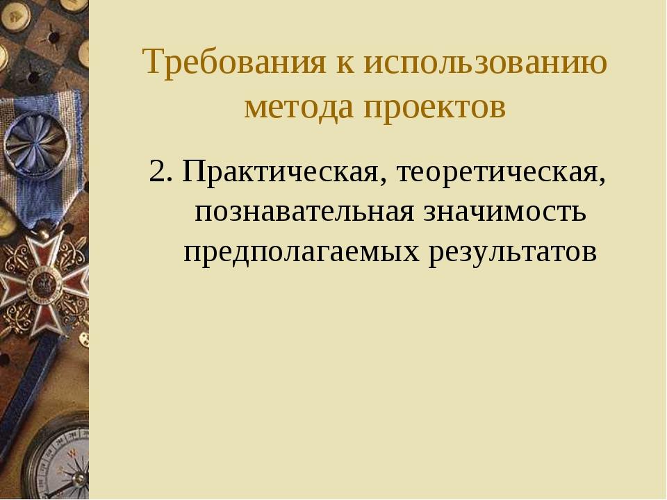 2. Практическая, теоретическая, познавательная значимость предполагаемых резу...