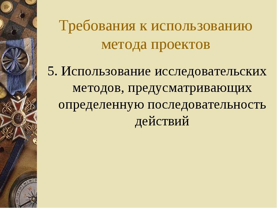 5. Использование исследовательских методов, предусматривающих определенную по...