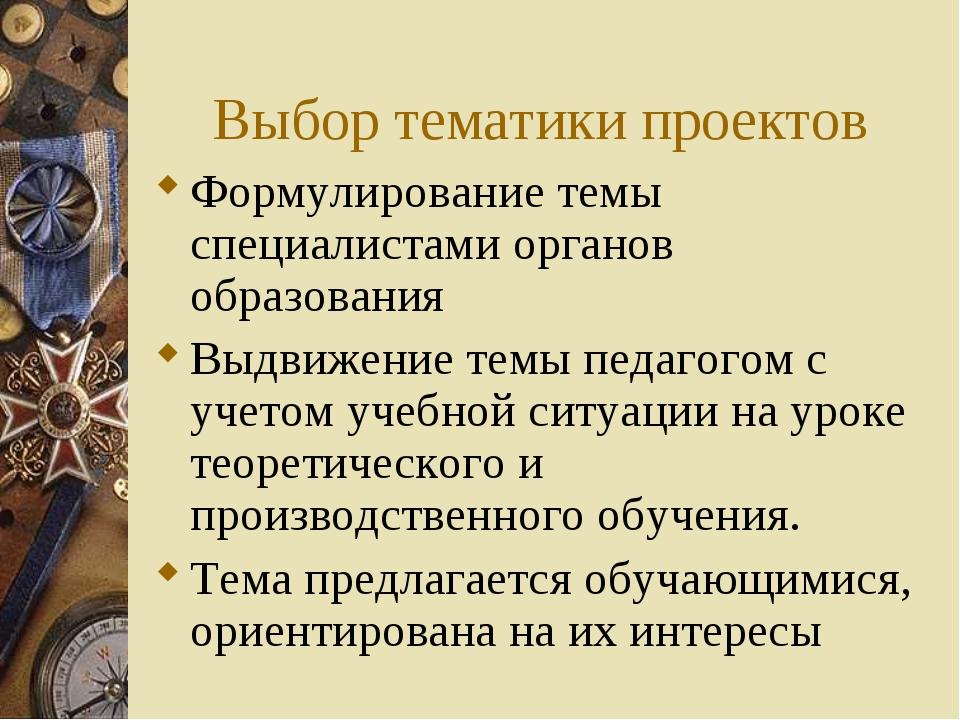 Выбор тематики проектов Формулирование темы специалистами органов образования...