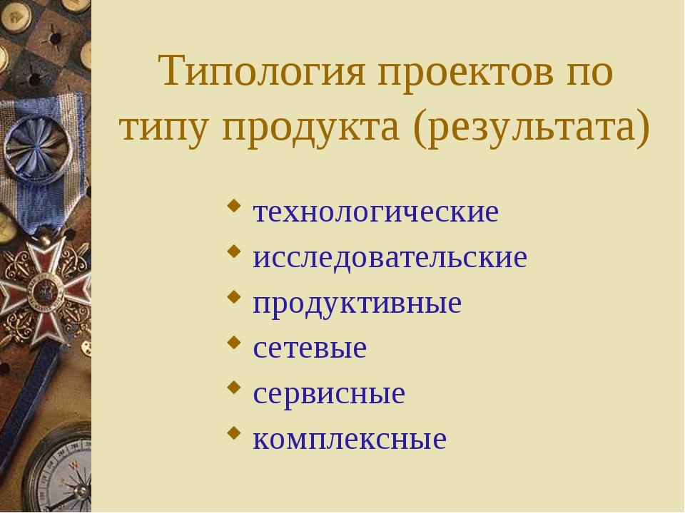 Типология проектов по типу продукта (результата) технологические исследовател...