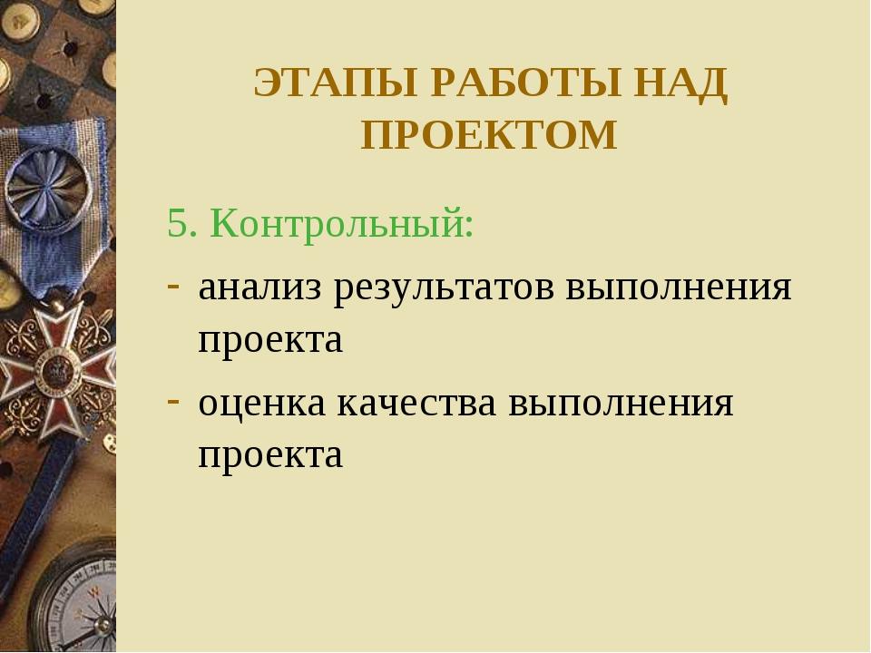 ЭТАПЫ РАБОТЫ НАД ПРОЕКТОМ 5. Контрольный: анализ результатов выполнения проек...