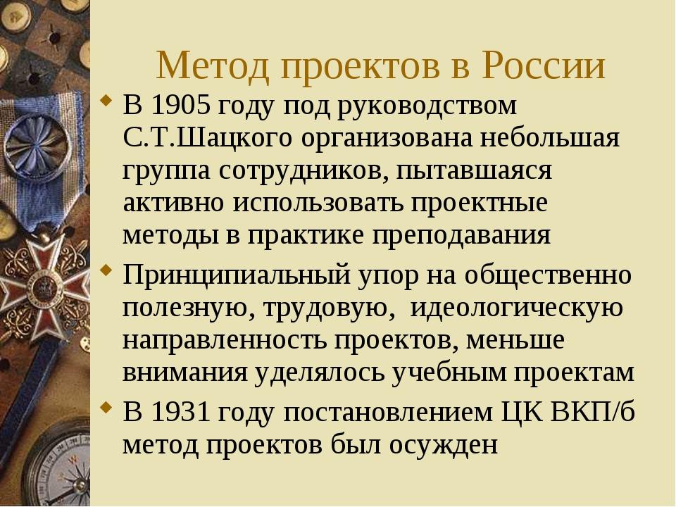 Метод проектов в России В 1905 году под руководством С.Т.Шацкого организована...
