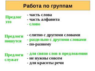 Работа по группам Предлог это - часть слова - часть алфавита - слово Предлоги