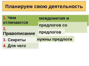 Планируем свою деятельность междометия и предлоги предлогов со словами предло