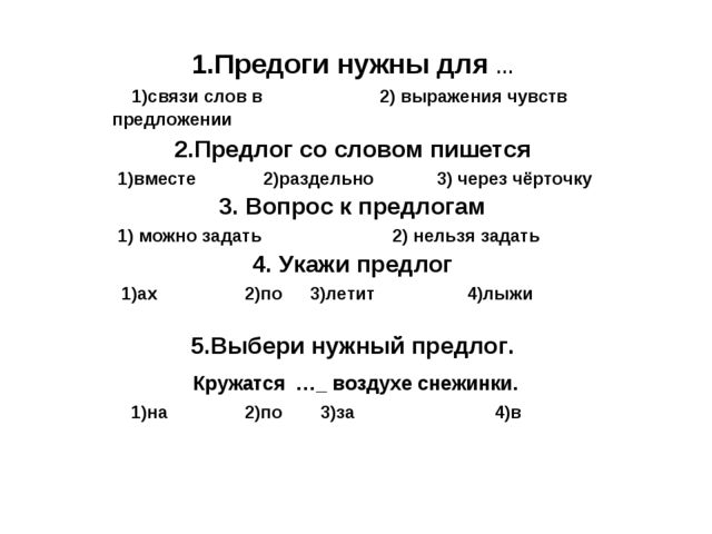 1.Предоги нужны для … 1)связи слов в предложении 2) выражения чувств 2.Пре...