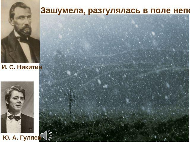 И. С. Никитин Ю. А. Гуляев Зашумела, разгулялась в поле непогода.