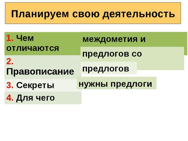 Планируем свою деятельность междометия и предлоги предлогов со словами предло...